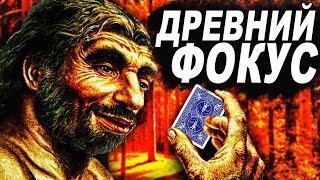 СТАРЕЙШИЙ ФОКУС С КАРТАМИ // ОБУЧЕНИЕ
