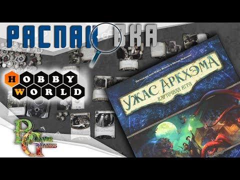 Настольная игра Ужас Аркхема карточная игра Распаковка