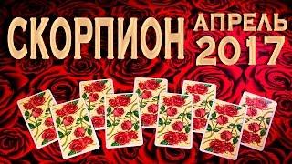 СКОРПИОН - Любовный Таро-Прогноз на Апрель 2017