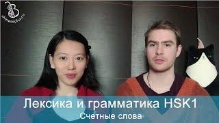 06. HSK1 счетные слова / блиц-урок китайского с носителем