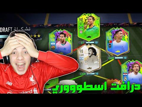 تحدي فوت درافت 195 ..! نيمار والدون الازرق!! ..! فيفا 21 FIFA 21 I
