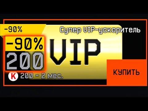 НЕРЕАЛЬНО! СУПЕР VIP ЗА 200К НА 2 МЕСЯЦА В WARFACE, Новая распродажа в варфейс
