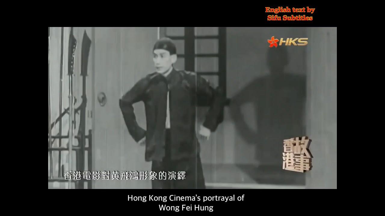 Download Wong Fei Hung in Hong Kong Movies (English subtitled)