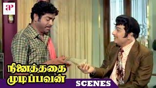 Ninaithathai Mudippavan Tamil Movie   MGR gives a cheque to Thengai Srinivasan   Latha