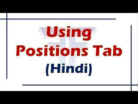 Fyers Web | Positions (Hindi)
