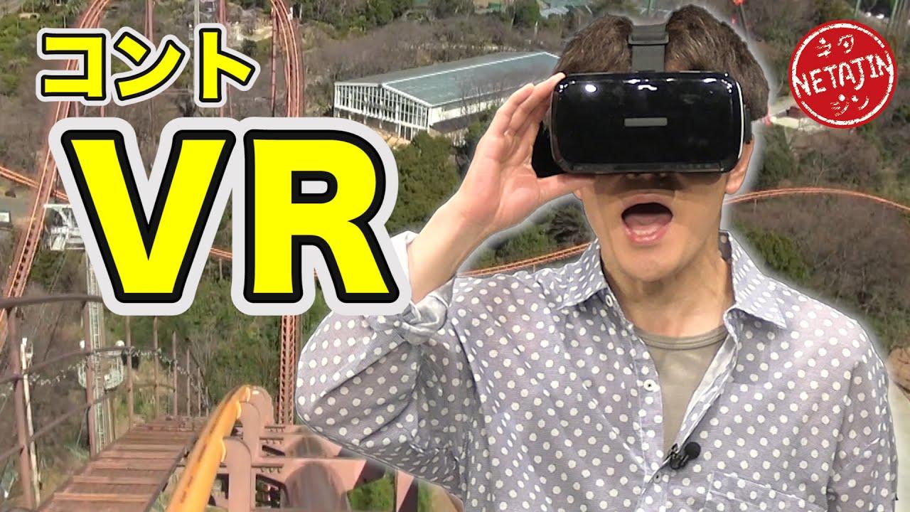 陣内智則【コント VR】
