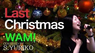 WAM!#LastChristmas#japan カラオケにて歌ってきました。 Last Christma...