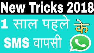 [New Tricks 2018] How To Recover Old WhatsApp Messages