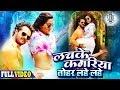 Lachke Kamariya Tohar Lahe Lahe | Full | Khesari Lal Yadav,Kajal Raghwani|Main Sehra Bandh Ke Aaunga