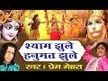 Shyam Jhule Hanumat Jhule || Beautiful Radha Krishna Bhajan || Prem Mehra || Bhakti Song