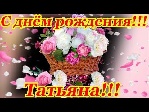 С днём рождения, Татьяна ♥ Поздравление женщине ♥ Поздравление по именам ♥ Говорящая открытка