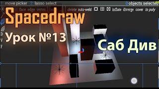 Spacedraw  урок №13 Подразделение.  Освещение поеврейски (на русском) моделирование на  андроид