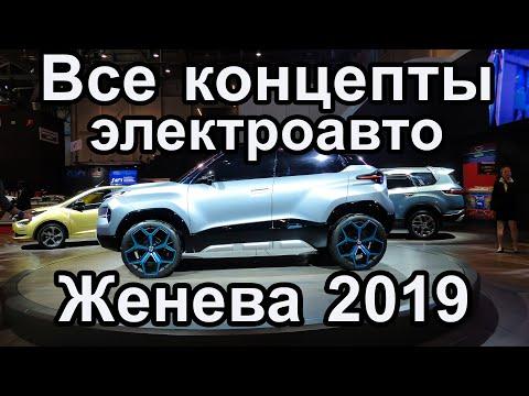 Все концепты электромобилей автосалона в Женеве в 2019 году