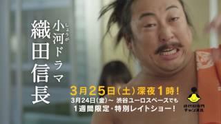 """歴史上屈指の""""どうでもいい信長ドラマ""""が誕生?!】 放送日:3/25(土)..."""