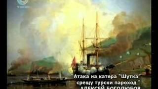1 Руско-турската война_Russian-Turkish war 1877-1878 3 of 3