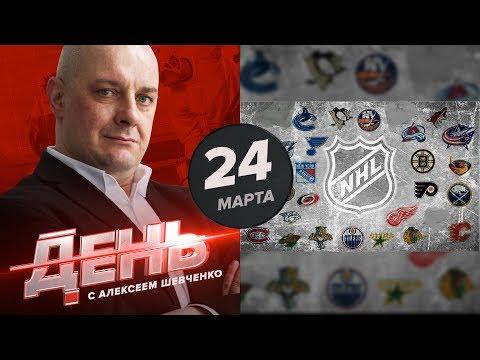 Когда возобновится чемпионат НХЛ? День с Алексеем Шевченко