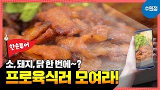 [롯데몰 수원점] 소, 돼지, 닭고기가 한 번에~? 프…