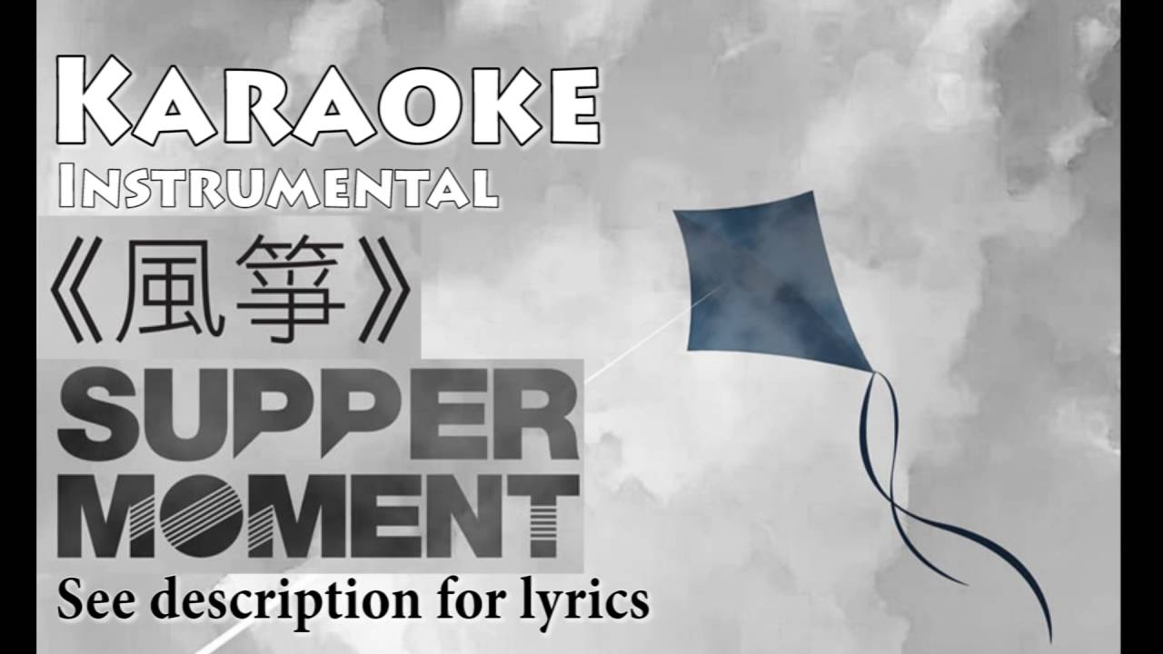 Supper Moment - 風箏 (伴奏/Karaoke) - YouTube