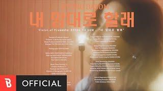 [M/V] Kyung Dasom(경다솜) - MY WAY(내 맘대로 할래)