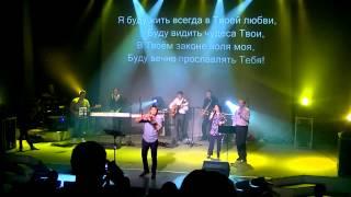 Андрей Кочкин - Я буду жить всегда в Твоей любви (най-най-най)