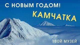 С Новым годом Камчатка! Твой музей.