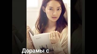 Дорамы с Шин Мин А