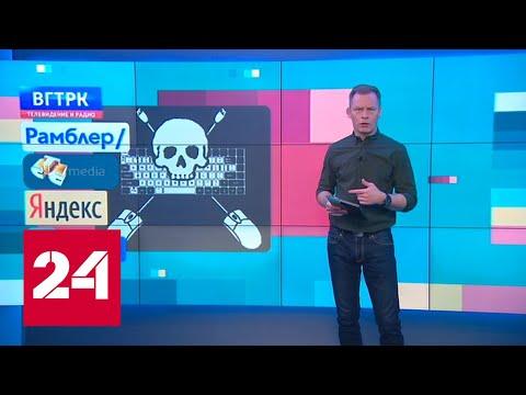 """""""Яндекс"""" запустил робота для борьбы с пиратским контентом - Россия 24"""