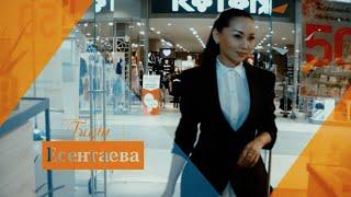 Уроки Красоты с Баян Есентаевой - выпуск 2