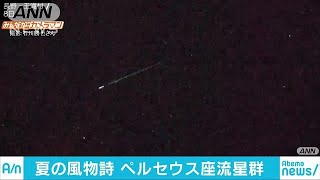 夜空に一筋の光・・・夏の風物詩 ペルセウス座流星群(18/08/09)