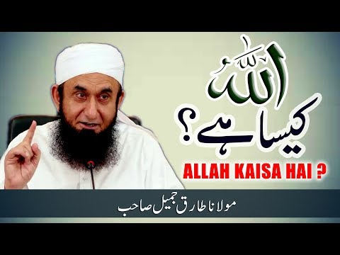 Allah Kaisa Hai (_?_) ' Molana Tariq Jameel Latest Bayan 3 August 2018