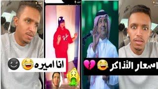 سنابات العوبد | يطقطق على اسعار تذاكر حفل راشد الماجد 😂☻ !!