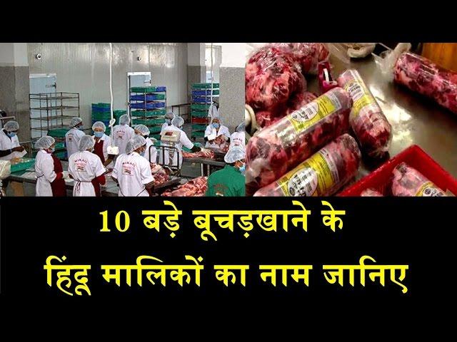 कौन हैं भारत के 10 बड़े बूचड़खानों के मालिक ?/WHO ARE THE MEAT EXPORTERS IN INDIA ?