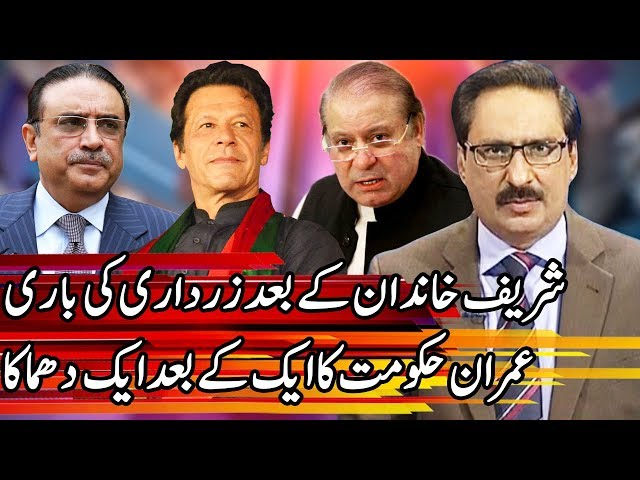 Kal Tak with Javed Chaudhry | 16 October 2018 | Express News