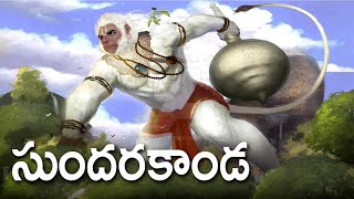 Ramayanam in Telugu Part 13 Sundara Kandam | Hanuman Story in Telugu