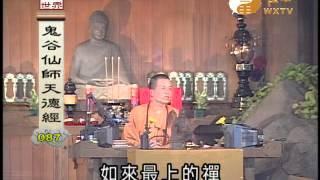 【鬼谷仙師天德經86.87】| WXTV唯心電視台