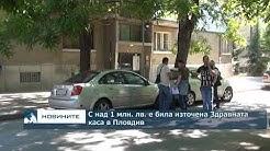 С над 1 млн. лв. е била източена Здравната каса в Пловдив