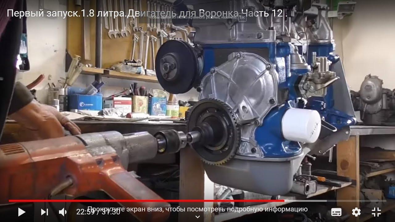 Первый запуск.1.8 литра.Двигатель для Воронка.Часть 12 .