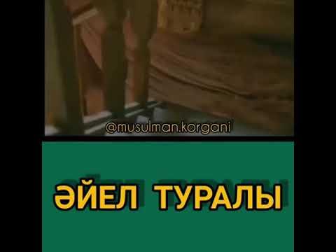 Арман Куанышбаев-Әйел туралы