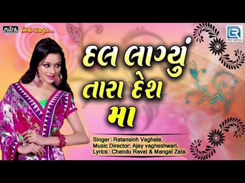 Dal Lagyu Tara Desh Ma | New Gujarati Love Song 2018 | Ratansinh Vaghela | FULL Audio | RDC Gujarati