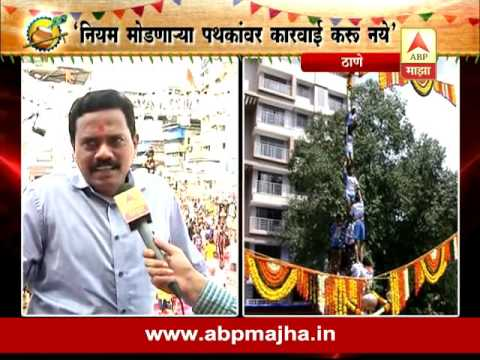 Thane : Govinda Pathak Breaking Law Must Be Given A Chance   Rajan Vichare