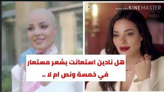 ماسبب تخلي نادين نجيم عن شعرها الطويل على الصفر في خمسة ونص(جرأة لا حدود لها) ورسالة مؤثرة جدا