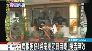 【中天】4/19狗仔隊扒糞偷拍 吳宗憲抵制:滾出台灣