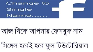 How to create facebook single name full Bangla Tutorial