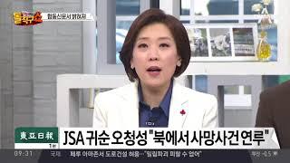 "JSA 귀순 오청성 ""북에서 사망사건 연루"" thumbnail"