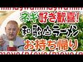 【和歌山】和歌山ラーメンをテイクアウト! Part2 の動画、YouTube動画。