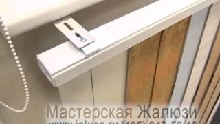 Вертикальные жалюзи(Вертикальные жалюзи давно и прочно вошли в наш быт и с успехом применяются как в офисных помещениях, так..., 2013-09-18T20:05:11.000Z)