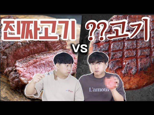 고기인척하는 고기들을 먹어봤습니다!! 진짜고기 vs 가짜고기 -  각자먹방