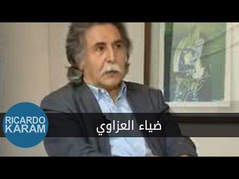 Iraqioon - Dia Azzawi | عراقيون - ضياء العزاوي
