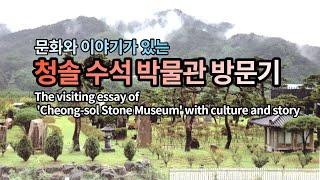 문화와 이야기가 있는 청솔 수석 박물관 방문기 The …