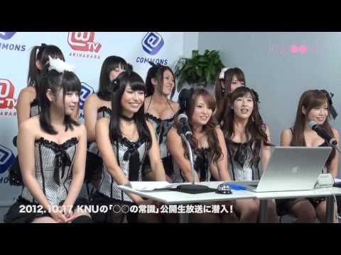 2012.10.17 秋葉原 @TV スタジオ KNU OFFICIAL WEB SITE: http://knu.co.jp.